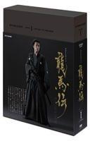 Ryomaden (DVD) (Complete Edition) (Box 1 - Season 1) (Japan Version)