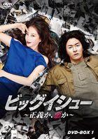 Big Issue (DVD) (Box 1)(Japan Version)