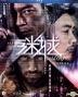 Wild City (2015) (Blu-ray) (Hong Kong Version)