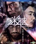 迷城 (2015) (Blu-ray) (香港版)