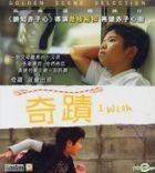 I Wish (2011) (VCD) (Hong Kong Version)