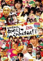 NMB to Manabu Kun Presents NMB48 no Nani Yarashitekuretonnen! vol.8 (DVD)(Japan Version)