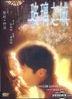 City Of Glass (DVD) (Hong Kong Version)