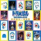 Doraemon Eiga Shudaikashu + Sonyu Uta (Japan Version)