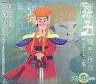 Sun Zi (Vol.1-13) (End) (Hong Kong Version)