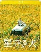 Star Watching Dog (Blu-ray) (Japan Version)