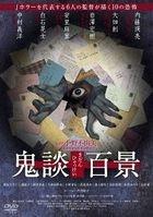 Kidan Hyakkei (DVD) (Japan Version)