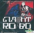 Giant Robo - The Day The Earth Stood Still (Vol.7) (End) (Remaster Edition)