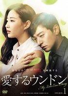 My Love Eun Dong (DVD) (Box 1) (Japan Version)