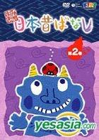 Yomikikse Nihon Mukashibanashi Vol.2 (Japan Version)