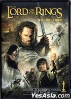 The Lord Of The Rings III : The Return Of The King (2003) (DVD) (Single Disc Edition) (Hong Kong Version)