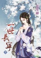 Yi Shi Chang Zhu . Xia