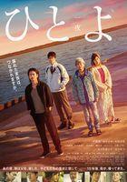 One Night (Blu-ray) (Japan Version)