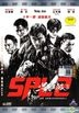 SPL 2: A Time For Consequences (2015) (DVD) (Malaysia Version)
