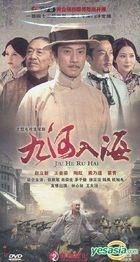 Jiu He Ru Hai (DVD) (End) (China Version)