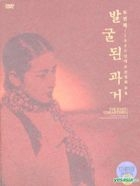 The Past Unearthed-The Second Encounter Collection of Chosun Films in the 1930s (DVD) (Korea Version)