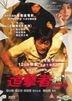 Chaser (2008) (DVD) (Hong Kong Version)