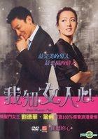 What Women Want (2011) (DVD) (Taiwan Version)