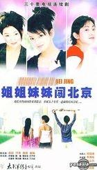 姐姐妹妹闖北京 (30集) (完) (中國版)
