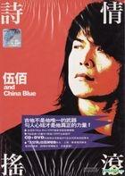 Poetic Rock (CD+DVD) (Malaysia Version)
