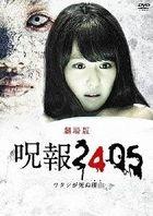 Movie Jyuho 2405 Watashi ga Shinu Wake (DVD)(Japan Version)