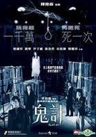 Dead Air (DVD) (Hong Kong Version)