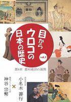 Me kara Uroko no Nihon no Rekishi vol.1 Chapter 8 (DVD)(Japan Version)