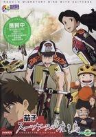 Nasu: A Migratory Bird With Suitcase (DVD) (Taiwan Version)