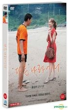 In Another Country (DVD) (First Press Limited Edition) (Korea Version)