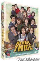 Never Twice (2019) (DVD) (Ep.1-36) (End) (Multi-audio) (English Subtitled) (MBC TV Drama) (Singapore Version)