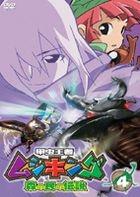 The King of Beetle Mushiking - Mori no Tami no Densetsu (DVD) (Vol.4) (Japan Version)