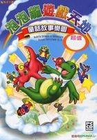 Bubble Dragon's Adventure - Joyous Fairyland V1.0 (Traditional Chinese Version)