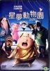 Sing (2016) (DVD) (Hong Kong Version)