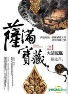 薩滿寶藏 之1:大清龍脈