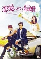 Marriage, Not Dating (DVD) (Box 2) (Japan Version)