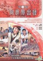 向世界出發 (DVD) (第三輯) (TVB電視節目)