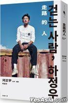 Walker, Ha Jung Woo
