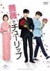 Bara to Tulip (DVD) (Normal Edition) (Japan Version)