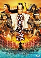 The Floating Castle (DVD) (Normal Edition) (Japan Version)