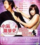 Petty Romance (VCD) (Hong Kong Version)