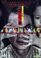 迷離夜 (2013) (DVD) (香港版)
