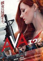 Ava (DVD)(Japan Version)