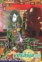 Gankutsuou Vol. 4 (Japan Version)