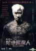 Keeper of Darkness (2015) (DVD) (Hong Kong Version)