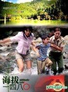 Altitude 1480 (DVD) (Taiwan Version)