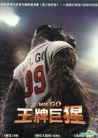 Mr. Go (2013) (DVD) (Taiwan Version)