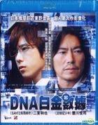 Platinum Data (2013) (Blu-ray) (English Subtitled) (Hong Kong Version)