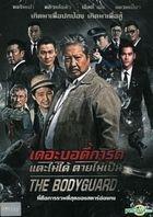 The Bodyguard (2016) (DVD) (Thailand Version)