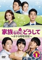 What Happens to My Family? (DVD) (Set 1) (Japan Version)