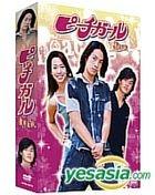 Peach Girl (DVD Box) (Japan Version)
